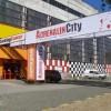 Спортивно-розважальний комплекс «Адреналін Сіті»