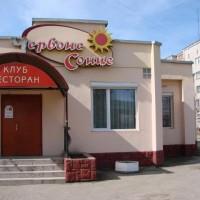"""Ресторан-клуб """"Червоне Сонце"""""""