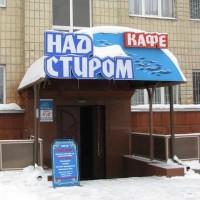 """Кафе """"Над Стиром"""""""