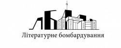 «Літературне бомбардування» у Луцьку