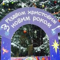 Як Луцьк відзначатиме Новорічні та Різдвяні свята?